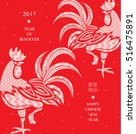 chinese new year 2017  rooster... | Shutterstock .eps vector #516475891