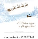 translation russian... | Shutterstock .eps vector #517327144