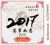 2017 lunar new year greeting... | Shutterstock .eps vector #517379959