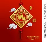 chinese new year 2017 vector... | Shutterstock .eps vector #517481104