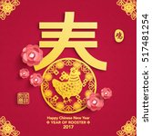 oriental happy chinese new year ... | Shutterstock .eps vector #517481254