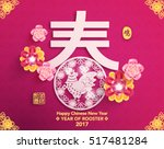 oriental happy chinese new year ... | Shutterstock .eps vector #517481284