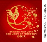 Chinese New Year 2017 Rooster...