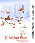 russian text christmas and new... | Shutterstock .eps vector #517832284
