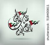 united arab emirates national... | Shutterstock .eps vector #518400811