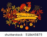 2017 chinese new year of the... | Shutterstock .eps vector #518645875