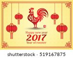 happy chinese new year 2017... | Shutterstock .eps vector #519167875