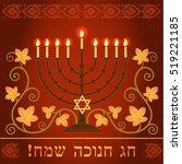 hanukkah greeting card  red...   Shutterstock .eps vector #519221185