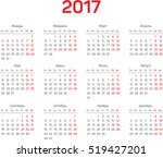 2017 Year Russian Language...