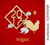 chinese new year 2017 vector... | Shutterstock .eps vector #519593989
