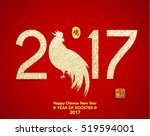 chinese new year 2017 vector... | Shutterstock .eps vector #519594001