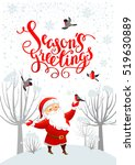 santa  snow and bullfinches | Shutterstock .eps vector #519630889