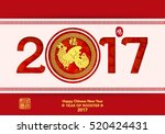 chinese new year 2017 vector... | Shutterstock .eps vector #520424431