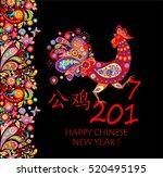 greeting vintage black card for ... | Shutterstock .eps vector #520495195