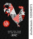 happy chinese new year 2017 ... | Shutterstock .eps vector #520548571