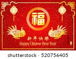 chinese new year year of... | Shutterstock .eps vector #520756405