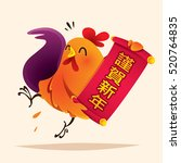 rooster design. chinese new... | Shutterstock .eps vector #520764835