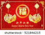 chinese new year year of... | Shutterstock .eps vector #521846215