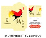 chinese new year money red... | Shutterstock .eps vector #521854909