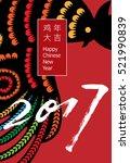 vector 2017 happy new year card ... | Shutterstock .eps vector #521990839