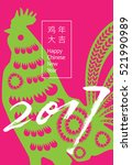 vector 2017 happy new year card ... | Shutterstock .eps vector #521990989