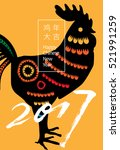 vector 2017 happy new year card ...   Shutterstock .eps vector #521991259