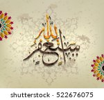 arabic and islamic calligraphy... | Shutterstock .eps vector #522676075