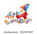 holiday card with inscription... | Shutterstock .eps vector #522907027