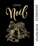 french greeting joyeux noel... | Shutterstock .eps vector #523004545