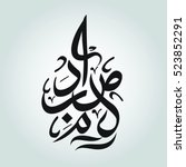 beautiful arabic letters... | Shutterstock .eps vector #523852291