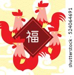 chinese new year 2017  rooster... | Shutterstock .eps vector #524064691