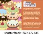 happy hanukkah greetings card... | Shutterstock .eps vector #524177431