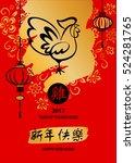 element design greeting card ... | Shutterstock . vector #524281765
