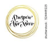 prospero ano nuevo spanish... | Shutterstock .eps vector #524449225