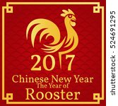 happy chinese new year 2017... | Shutterstock .eps vector #524691295
