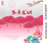 chinese new year greetings... | Shutterstock .eps vector #524918695