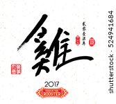 chinese calligraphy translation ...   Shutterstock .eps vector #524941684