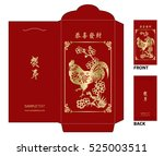 chinese new year money red... | Shutterstock .eps vector #525003511