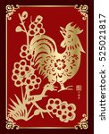 rooster year chinese zodiac... | Shutterstock .eps vector #525021817