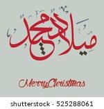 merry christmas in arabic... | Shutterstock .eps vector #525288061