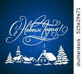 happy new year russian hand...   Shutterstock .eps vector #525629671