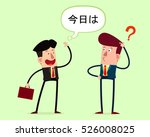 young businessman meeting his... | Shutterstock .eps vector #526008025