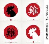 set of circles red black white... | Shutterstock .eps vector #527019661