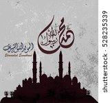 birthday of the prophet... | Shutterstock .eps vector #528235339