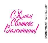 happy valentines day russian... | Shutterstock . vector #528263389