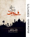 birthday of the prophet... | Shutterstock .eps vector #528547171