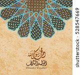 birthday of the prophet... | Shutterstock .eps vector #528547669