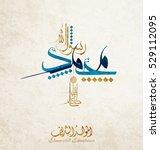 birthday of the prophet... | Shutterstock .eps vector #529112095
