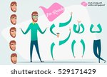 pack of body parts  emotions... | Shutterstock .eps vector #529171429