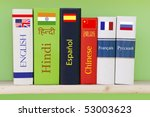 books dictionaries of different ... | Shutterstock . vector #53003623
